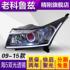 09-15款科鲁兹大灯总成改装海5双光透镜氙气灯LED灯日行灯定制