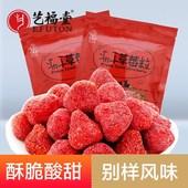 草莓干酸奶果???包邮 艺福堂整粒冻干草莓脆 蜜饯果脯 健康零食