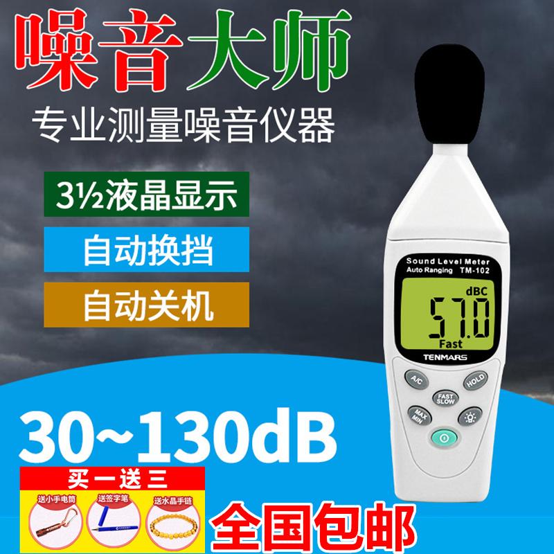 正品台湾噪音计仪表环境噪音检测器马达分贝仪音量计TM-102