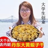 丹东大黄蚬子干去内脏花蛤嘎啦滋之鲜即食海鲜干丹东特产蛤蜊干肉