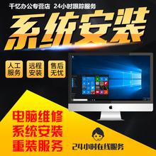 电脑维修苹果笔记本mac双安装 远程win10系统重装 做虚拟机7故障8复