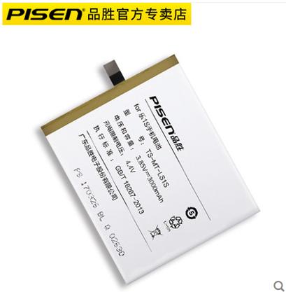 品胜Letv 乐视pro3高配版乐视1S X500 x501 X720 X722手机电池LTB55C LTF230A LTF23A内置电池