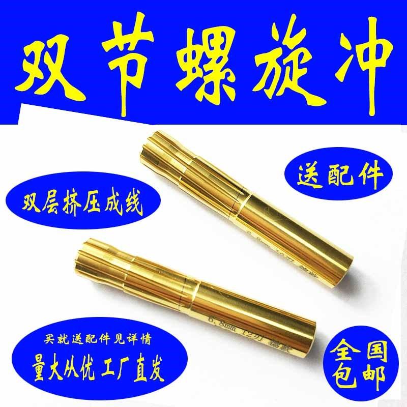 4.5mm 5.5mm 6.35mm 6线 12线 6刃 12刃 双节 挤压冲子 螺旋冲子