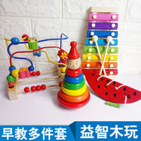 Baby Early Learning Intelligence Development One Year Old Baby Educational Toy Building Blocks Beads Beads Children 0-1-2-3 Years Old