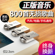 Car-mounted u-tape song 32g non-destructive MP3 pop music MP5 tremolo MP4 DJ Bluetooth compact disc