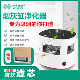 Ash tray purifier stainless steel creative fashion trend personality home office send boyfriend multi-function smoke cylinder