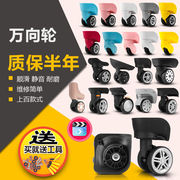 Trolley luggage wheel accessories universal wheel password suitcase wheel luggage 轱辘 luggage accessories repair
