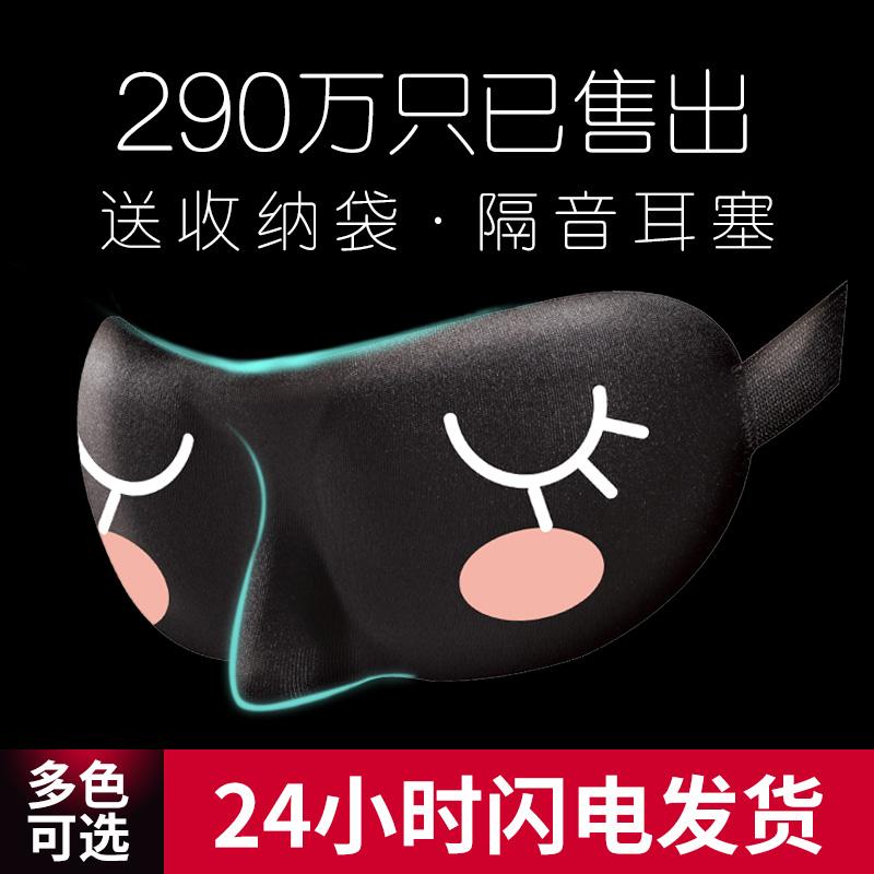 睡觉眼罩卡通