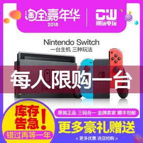 任天堂switch主机NS游戏机NX体感电视家用掌机塞尔达马里奥奥德赛