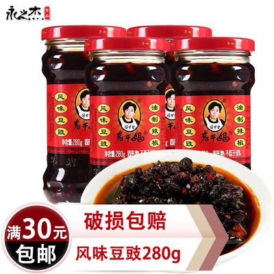 陶华碧老干妈风味豆豉油制辣椒酱280g瓶装贵州特产下饭拌饭下饭菜