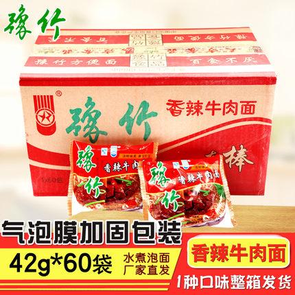 豫竹香辣牛肉方便面60包 袋装速食干吃面干脆面泡面整箱包邮特价
