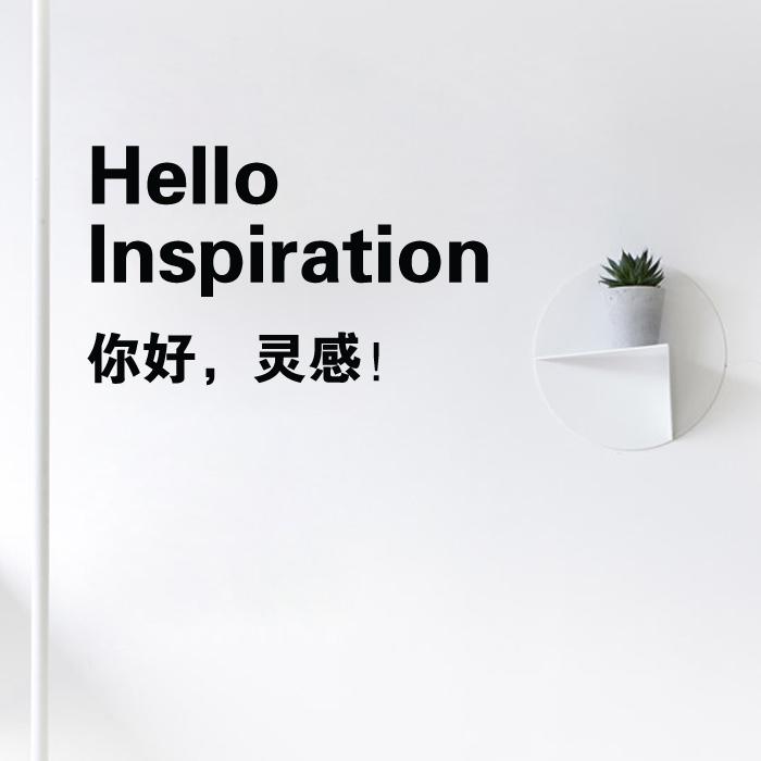 公司励志墙贴英文