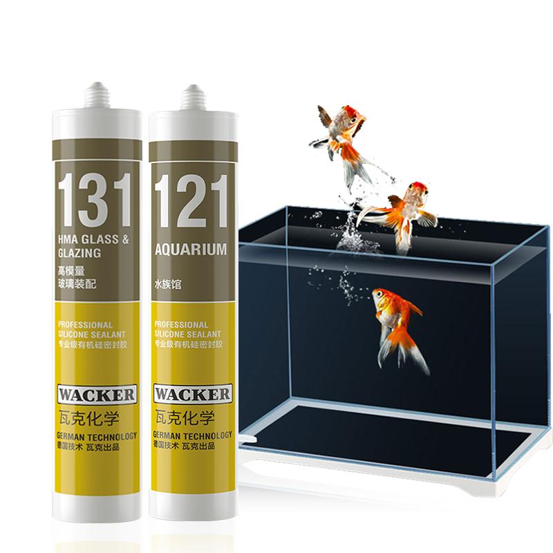 德国瓦克121鱼缸胶粘鱼缸水族箱专用玻璃胶强力透明防水补漏胶水
