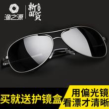 渔之源高清看漂眼睛钓鱼眼镜偏光增析镜户外眼镜男士太阳镜墨镜