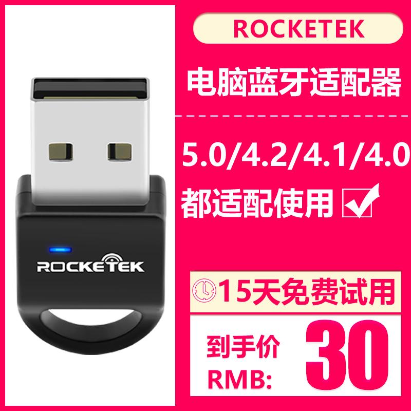 电脑蓝牙适配器5.0pc台式机USB接收4.1笔记本发射器4.2免驱动4.0