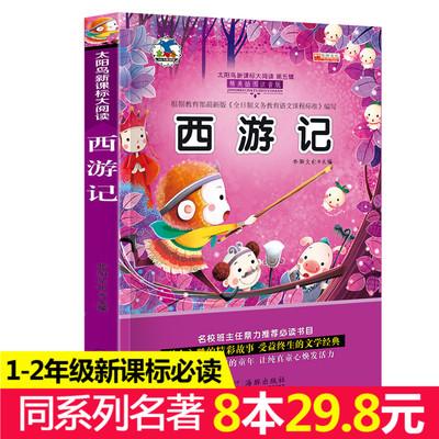 西游记儿童版彩图注音版 美猴王系列丛书7-10-12岁少儿图书 一二三年级课外书必读 中国古典故事儿童文学读物四大名著