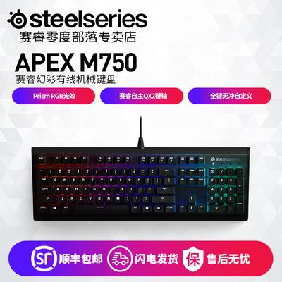 SteelSeries赛睿APEX M750游戏RGB无冲机械键盘红轴台式有线吃鸡
