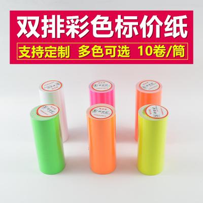 双排彩色标价纸超市商品价格标签标价机打价纸白色打码纸 10卷/筒