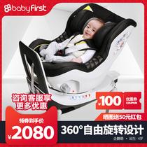 宝贝第一婴儿安全座椅0-4岁正反旋转儿童座椅isofix企鹅萌军团