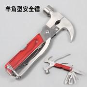 多功能锤子万能家用安全羊角锤小榔头斧子迷你钉锤铁锤五金工具