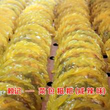 饺哩糍 小吃 糍粑 年糕 韶关南雄赖记土特产 手工 菜包糍