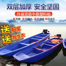 牛筋塑料船渔船捕鱼小船加厚pe钓鱼船保洁观光船养殖船冲锋舟马达