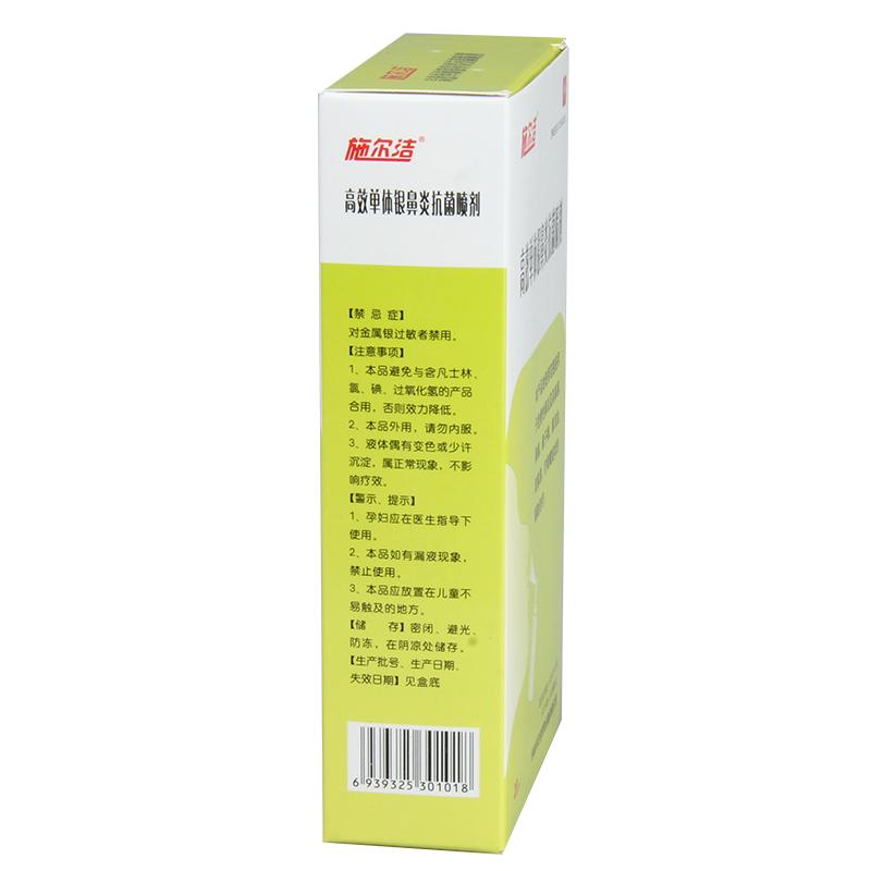 施尔洁高效单体银鼻 炎抗菌喷剂医院药房同步正品 洗鼻