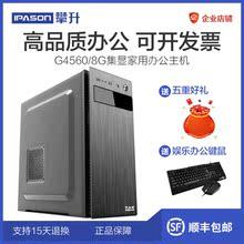 G4560集显全套台式机电脑主机家用企业客服办公组装 攀升兄弟 电脑