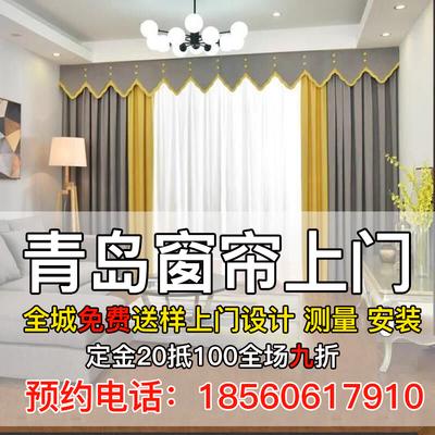 青岛遮光窗帘定制上门测量安装全屋定做简约现代北欧韩式客厅卧室
