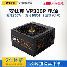 安钛克电源 VP300P 额定300W 静音台式机电脑电源