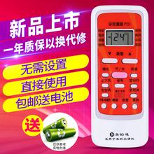 Midea/美的空调遥控器万能通用冷俊星原装 R51D/C RN51K RN51F DA