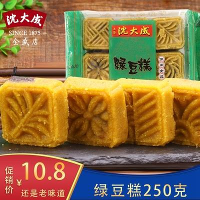 上海特产小吃老字号沈大成 绿豆糕 传统点心 糯米糕点零食薄荷糕