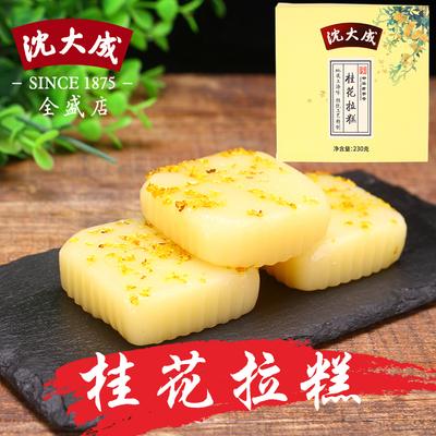 沈大成糕点桂花拉糕 上海特产老字号 传统糯米糕点心 网红美食