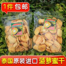 泰国菠萝蜜干包邮进口特产零食冻干波罗蜜干果脆片无糖水果干