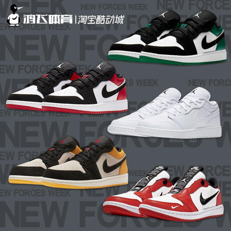 AIR JORDAN 1 LOW AJ1低帮黑红脚趾黑绿纯白男女篮球鞋553560-101