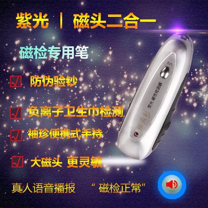 绿叶卫生巾磁检笔智能磁性语音紫光验磁笔测试荧光剂检测小型验钞