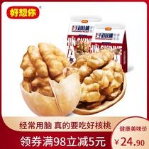 坚果薄皮核桃休闲零食新疆特产400g哈德可核桃西域美农