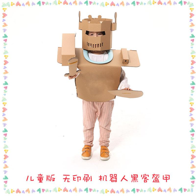 儿童机器人纸箱男童手工制作幼儿园DIY纸板盔甲金刚铠甲道具模型