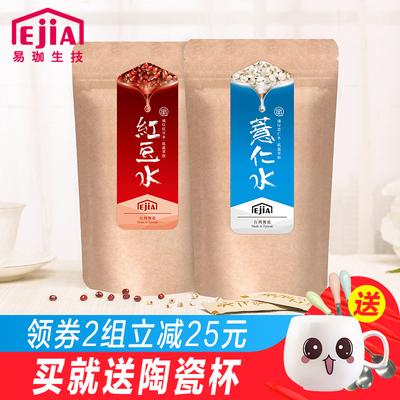 Ejia 好手艺纤q红豆薏仁水冲泡式红豆薏米粉薏米水中国台湾薏仁粉