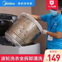 美的洗悦家洗衣机清洗上门清洁服务波轮滚筒拆洗消毒除垢家电清洗
