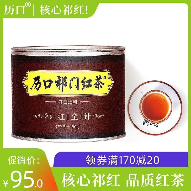 Чай Ци Мэнь Хун Ча Артикул 556499165099