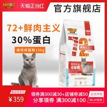 海瑞特猫粮鲜肉成猫粮英短美短通用型猫粮72+鲜肉主义20斤