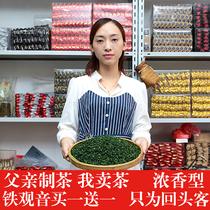 500g春茶新茶安溪铁观音王浓香型特级散装袋装乌龙茶叶兰花香2018