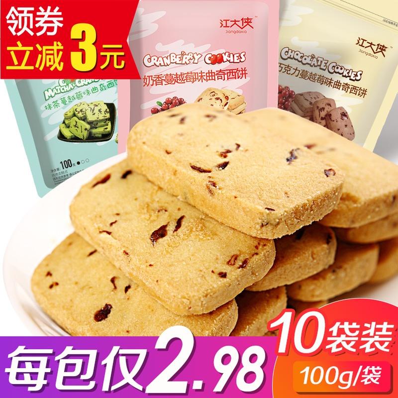 【10袋】江大俠蔓越莓曲奇餅干糕點手工抹茶網紅小零食點心真空裝圖片