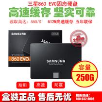 [现货] Samsung/三星 860 EVO 250G MZ-76E250 SSD固态硬盘
