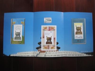 1996 中国第九届亚洲国际集邮展览 邮折 含宝鼎无齿小型张 邮票