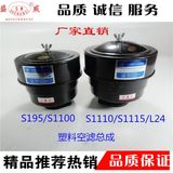 Single cylinder water cooled diesel engine parts S195 S1110 S1115 plastic air filter assembly