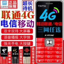 移动联通4G网络老人机联通3G大屏电信cdma双模双卡全网通老年手机