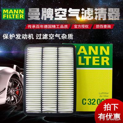 适配丰田普拉多2700霸道 2.7空滤空气滤芯格清器曼牌汽车保养专用