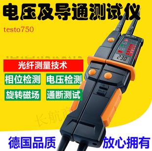 德图testo750非接触电压计导通测试仪相位测试器旋转磁场RC检测仪